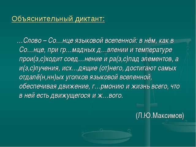 Объяснительный диктант: …Слово – Со…нце языковой вселенной: в нём, как в Со…н...