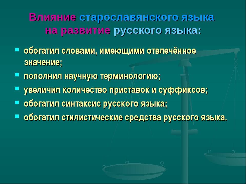 Влияние старославянского языка на развитие русского языка: обогатил словами,...