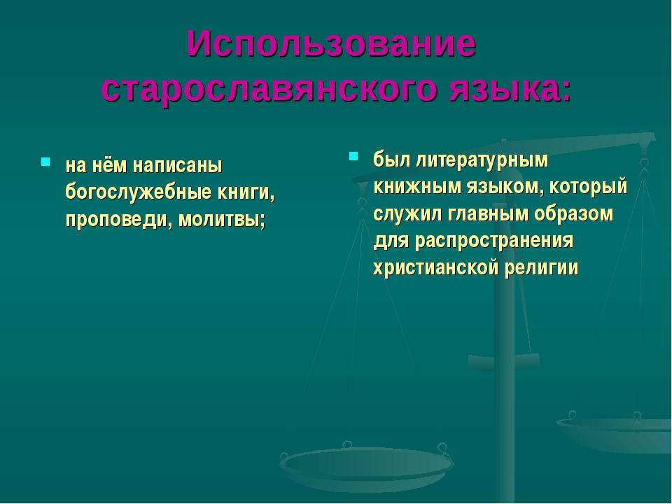 Использование старославянского языка: на нём написаны богослужебные книги, пр...