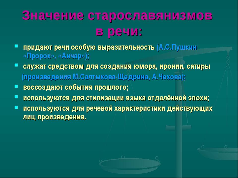 Значение старославянизмов в речи: придают речи особую выразительность (А.С.Пу...