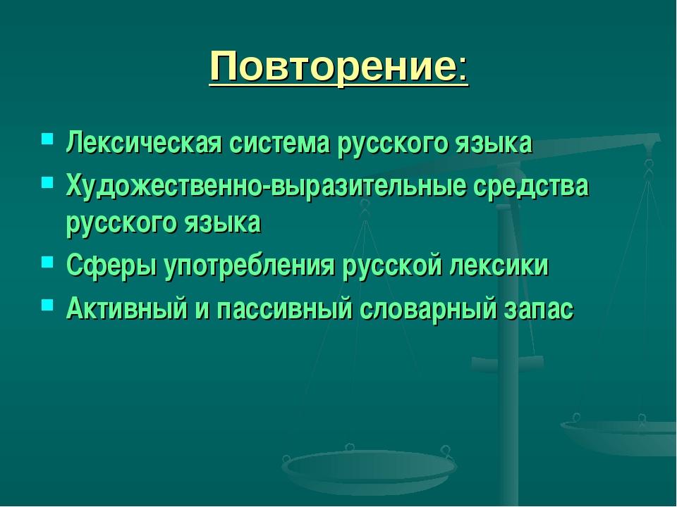 Повторение: Лексическая система русского языка Художественно-выразительные ср...