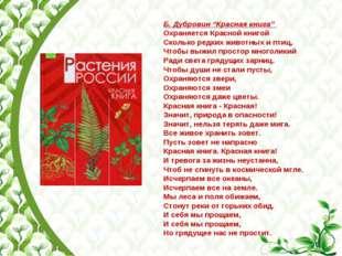 """Б. Дубровин """"Красная книга"""" Охраняется Красной книгой Сколько редких животных"""