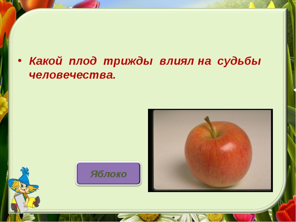 Какой плод трижды влиял на судьбы человечества.