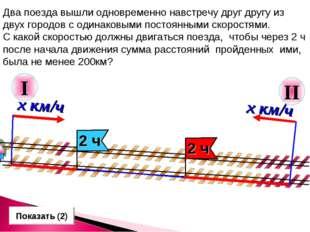 II Два поезда вышли одновременно навстречу друг другу из двух городов с одина