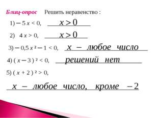 Блиц-опрос Решить неравенство : 1) ─ 5 х < 0, ______________ 2) 4 х > 0, ____