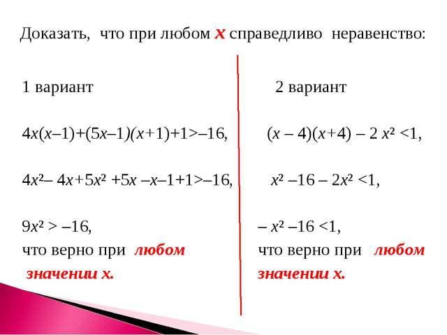 1 вариант 4х(х–1)+(5х–1)(х+1)+1>–16, 4х²– 4х+5х² +5х –х–1+1>–16, 9х² > –16, ч...