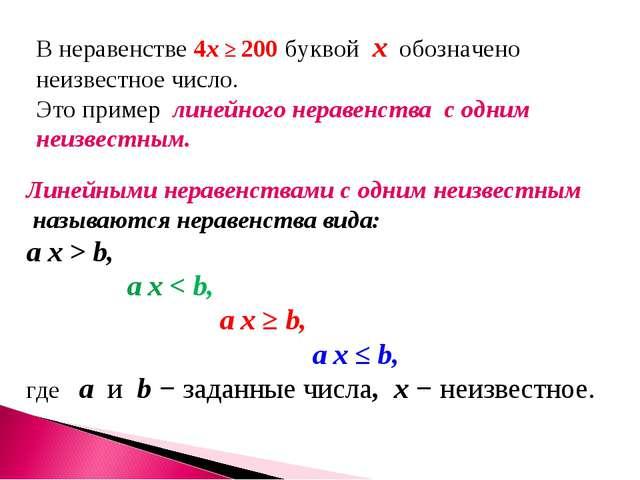 В неравенстве 4х ≥ 200 буквой х обозначено неизвестное число. Это пример лине...