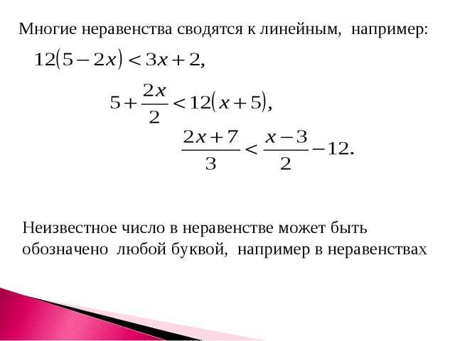 Многие неравенства сводятся к линейным, например: Неизвестное число в неравен...