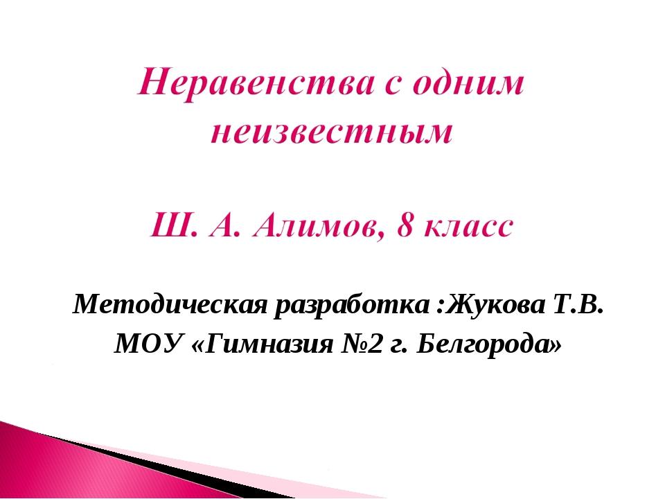 Методическая разработка :Жукова Т.В. МОУ «Гимназия №2 г. Белгорода»