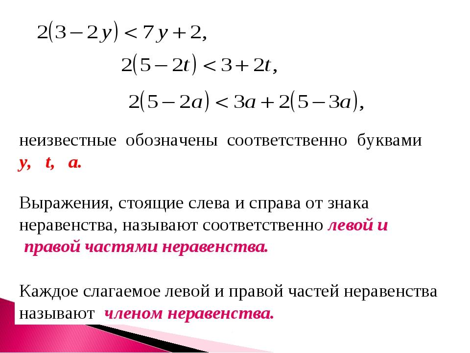 неизвестные обозначены соответственно буквами y, t, a. Выражения, стоящие сле...