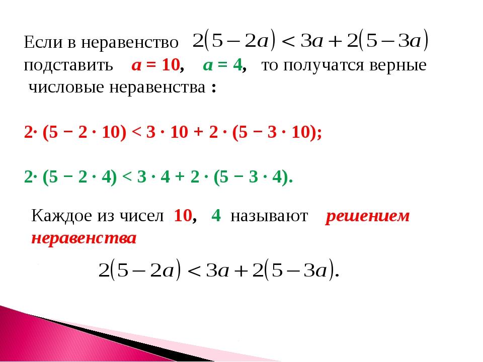 Если в неравенство подставить а = 10, а = 4, то получатся верные числовые нер...