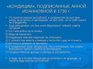 «КОНДИЦИИ», ПОДПИСАННЫЕ АННОЙ ИОАННОВНОЙ В 1730 г. По приятии короны российск