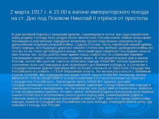 2 марта 1917 г. в 15.00 в вагоне императорского поезда на ст. Дно под Псковом