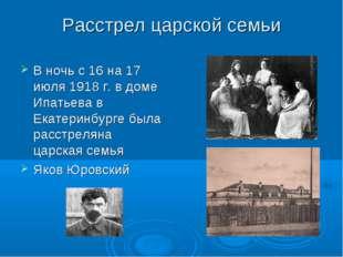 Расстрел царской семьи В ночь с 16 на 17 июля 1918 г. в доме Ипатьева в Екате