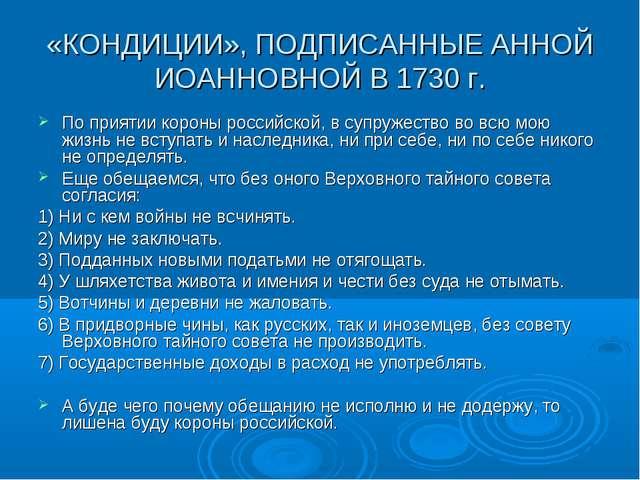 «КОНДИЦИИ», ПОДПИСАННЫЕ АННОЙ ИОАННОВНОЙ В 1730 г. По приятии короны российск...