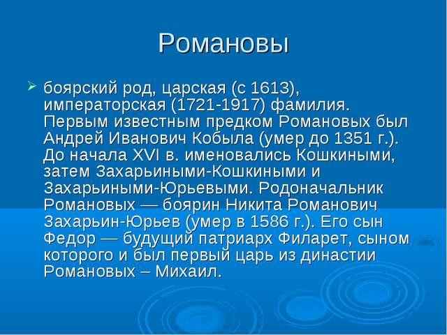 Романовы боярский род, царская (с 1613), императорская (1721-1917) фамилия. П...