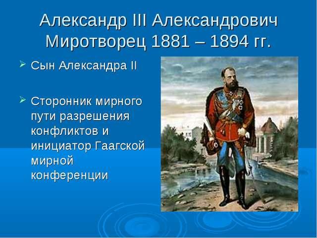 Александр III Александрович Миротворец 1881 – 1894 гг. Сын Александра II Стор...