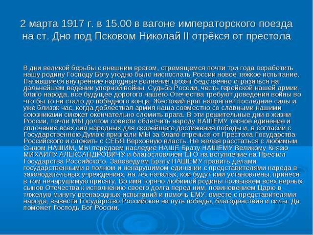 2 марта 1917 г. в 15.00 в вагоне императорского поезда на ст. Дно под Псковом...