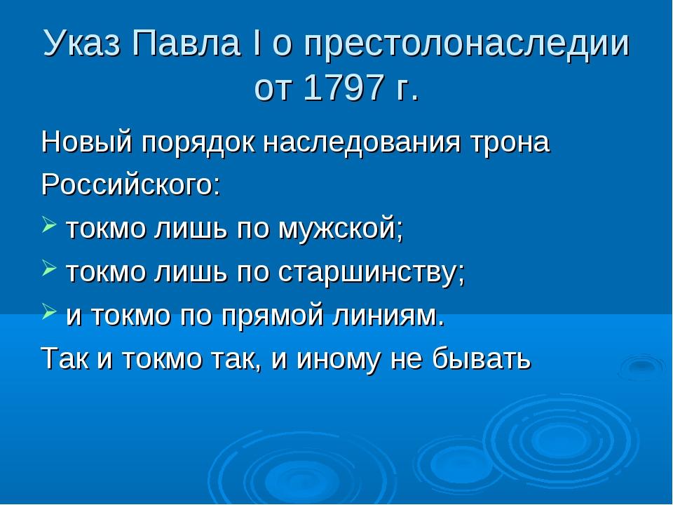 Указ Павла I о престолонаследии от 1797 г. Новый порядок наследования трона Р...