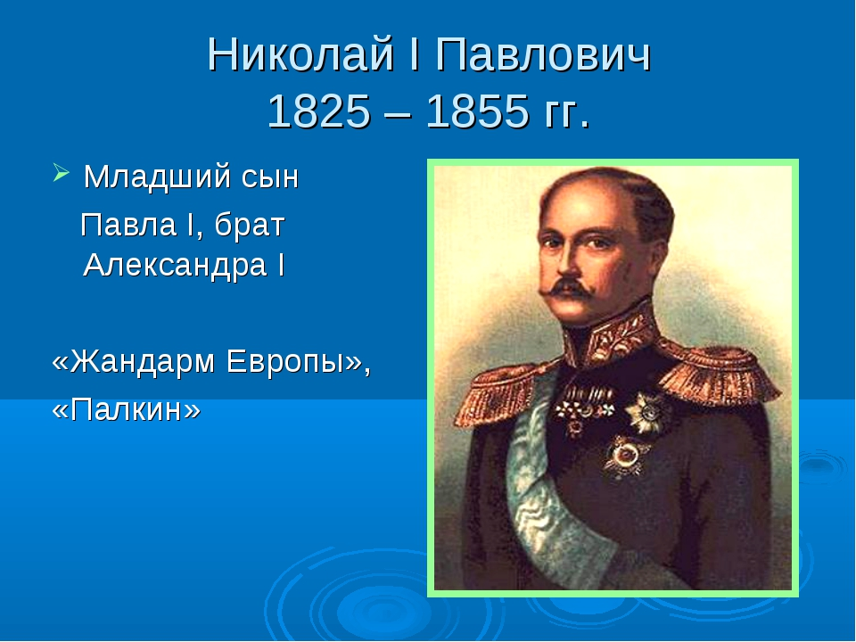 Николай I Павлович 1825 – 1855 гг. Младший сын Павла I, брат Александра I «Жа...