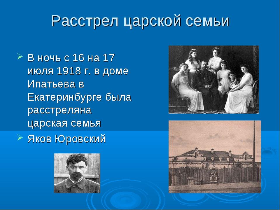 Расстрел царской семьи В ночь с 16 на 17 июля 1918 г. в доме Ипатьева в Екате...