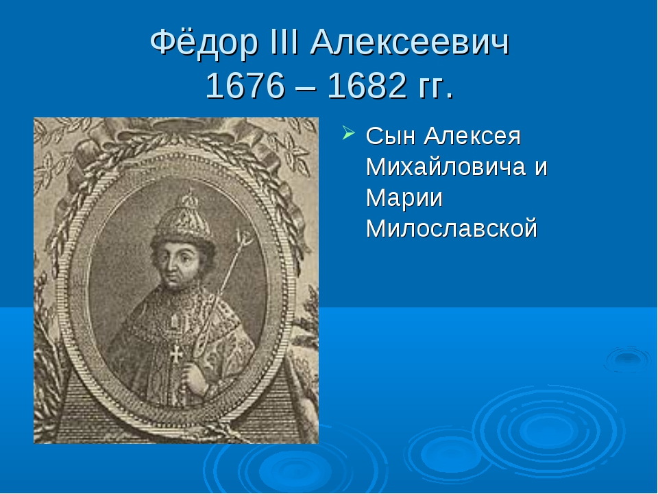 Фёдор III Алексеевич 1676 – 1682 гг. Сын Алексея Михайловича и Марии Милослав...