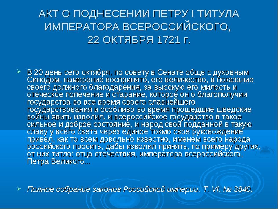 АКТ О ПОДНЕСЕНИИ ПЕТРУ I ТИТУЛА ИМПЕРАТОРА ВСЕРОССИЙСКОГО, 22 ОКТЯБРЯ 1721 г....