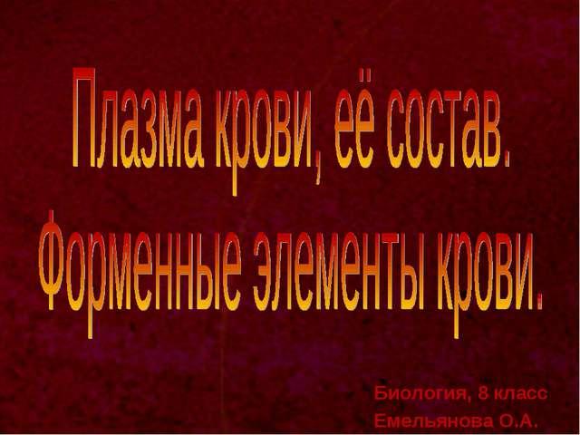 Биология, 8 класс Емельянова О.А.