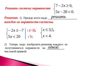 Решить систему неравенств: Решение. 1) Прежде всего надо _________________ ка