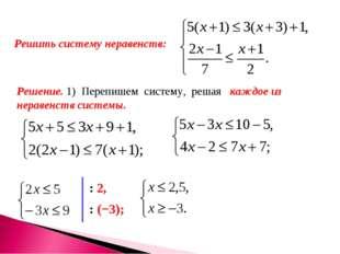 Решить систему неравенств: Решение. 1) Перепишем систему, решая каждое из нер