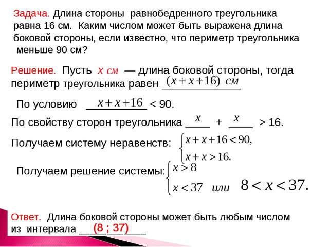 Задача. Длина стороны равнобедренного треугольника равна 16 см. Каким числом...