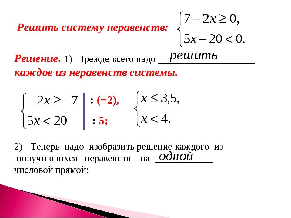 Решить систему неравенств: Решение. 1) Прежде всего надо _________________ ка...