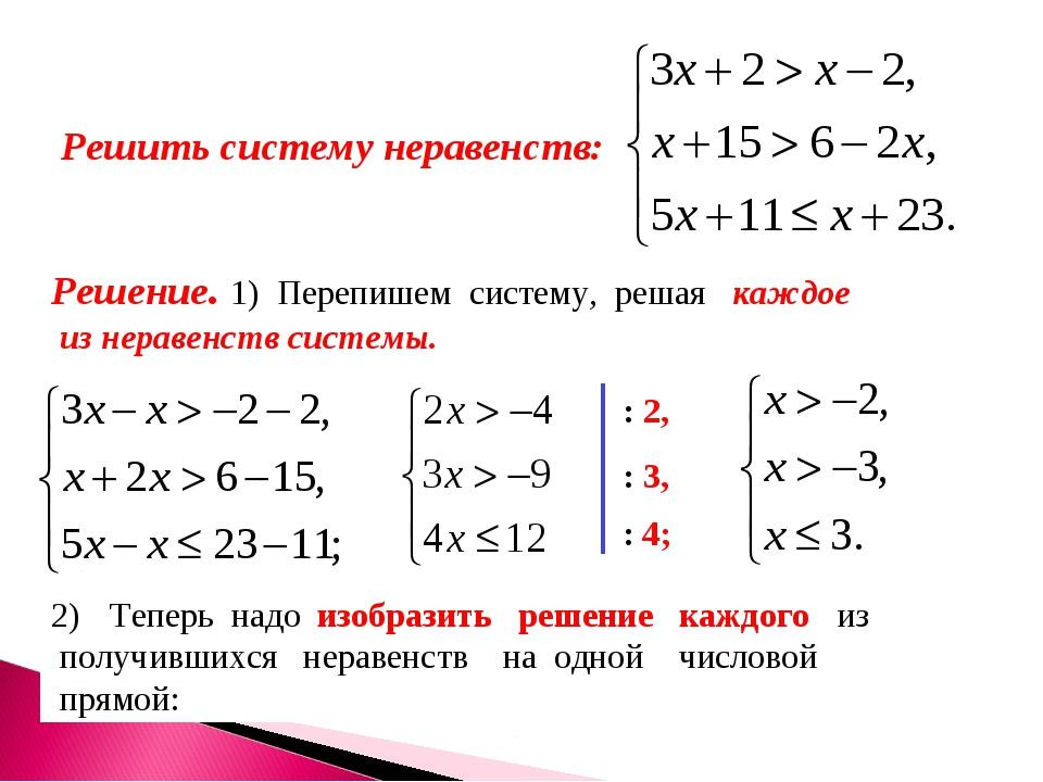 Решить систему неравенств: Решение. 1) Перепишем систему, решая каждое из нер...
