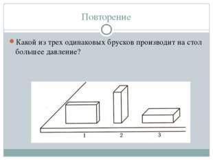 Повторение Какой из трех одинаковых брусков производит на стол большее давлен