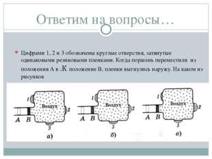 Ответим на вопросы… Цифрами 1, 2 и 3 обозначены круглые отверстия, затянутые