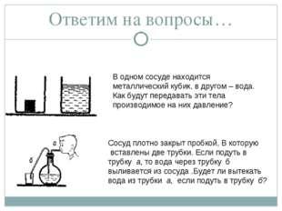 Ответим на вопросы… В одном сосуде находится металлический кубик, в другом –