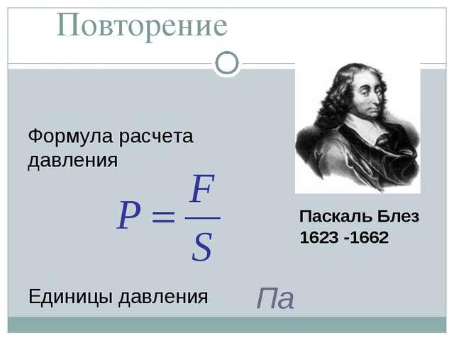 Повторение Па Формула расчета давления Единицы давления Паскаль Блез 1623 -1662