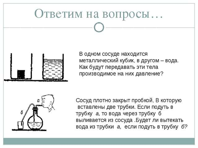Ответим на вопросы… В одном сосуде находится металлический кубик, в другом –...