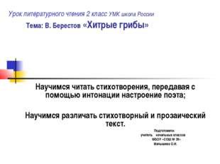 Урок литературного чтения 2 класс УМК школа России Тема: В. Берестов «Хитрые