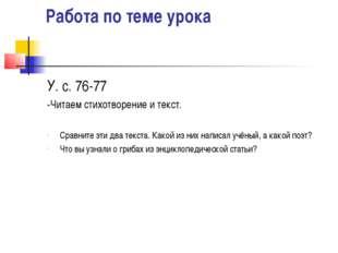 Работа по теме урока У. с. 76-77 -Читаем стихотворение и текст. Сравните эти