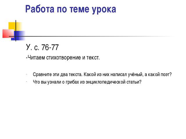 Работа по теме урока У. с. 76-77 -Читаем стихотворение и текст. Сравните эти...
