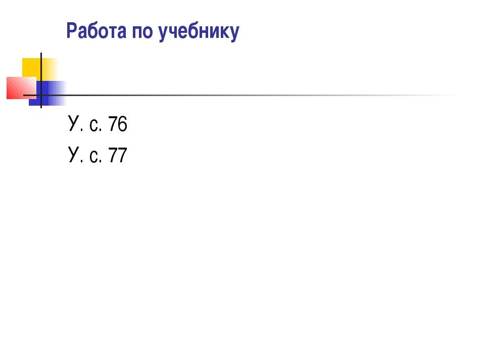Работа по учебнику У. с. 76 У. с. 77