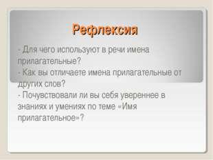 Рефлексия - Для чего используют в речи имена прилагательные? - Как вы отличае