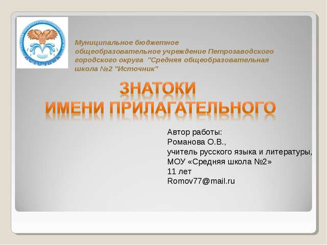 Муниципальное бюджетное общеобразовательное учреждение Петрозаводского городс...
