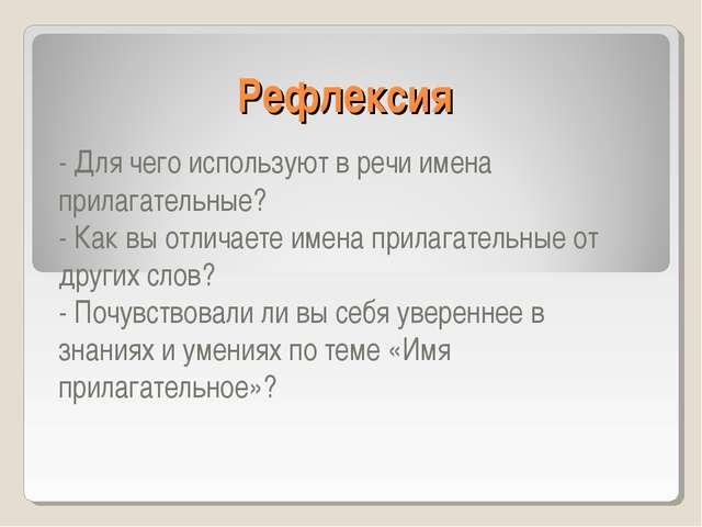 Рефлексия - Для чего используют в речи имена прилагательные? - Как вы отличае...