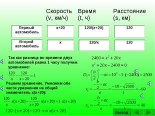 Так как разница во времени двух автомобилей равна 1 часу получим уравнение: Р