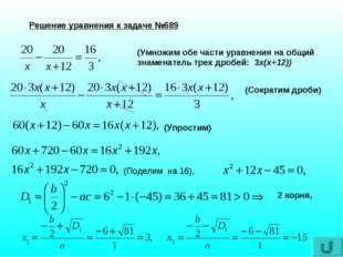 Решение уравнения к задаче №689 (Умножим обе части уравнения на общий знамена