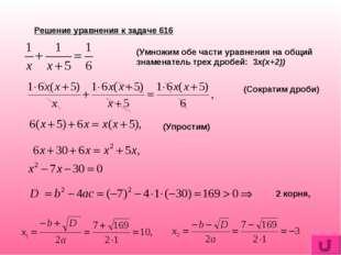 Решение уравнения к задаче 616 (Умножим обе части уравнения на общий знаменат