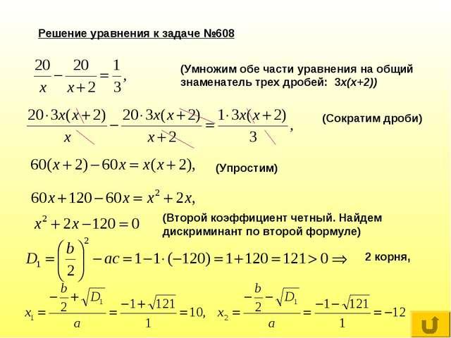 Решение уравнения к задаче №608 (Умножим обе части уравнения на общий знамена...