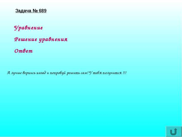 Задача № 689 Уравнение Решение уравнения Ответ А лучше вернись назад и попроб...
